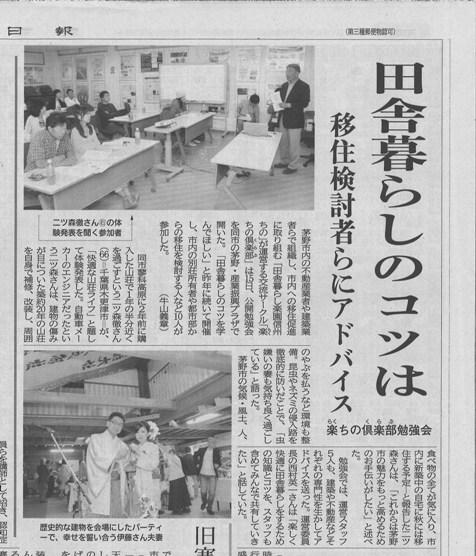 140616新聞記事