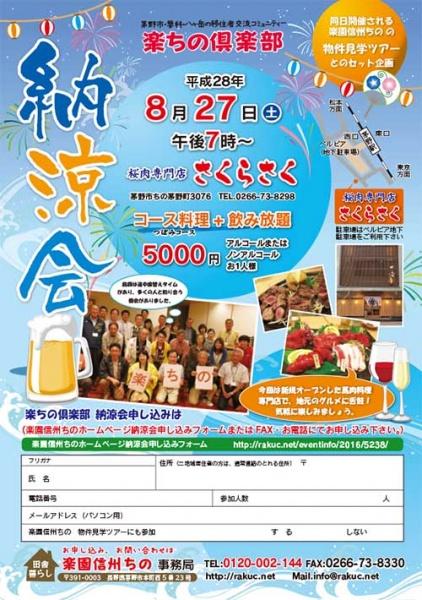 楽ちの納涼会2016-05