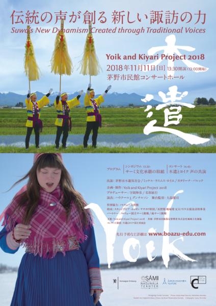 yoikandkiyari-flyer