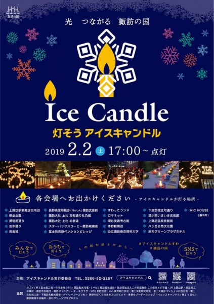icecandle2019